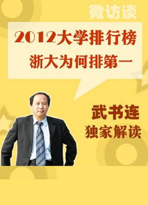 武书连解读2012大学排行榜