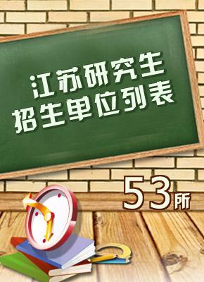 2012年江苏研究生招生单位(53所)