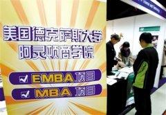 全球商学院MBA申请攻略:欧洲学校成本低挑战多