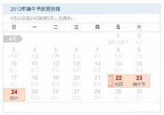 2012端午节放假安排-端午节放假安排是什么? 2012端午节三天放假安排