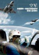 2013西北空军招飞9月5日开始初选 首招女飞行员