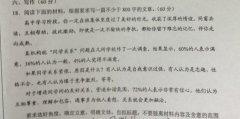 2013全国卷大纲版高考作文题