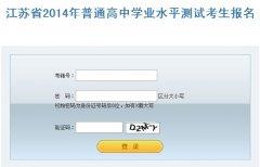 """2014年江苏省""""小高考""""网上报名入口"""