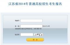 2014年江苏省高考网上报名入口