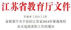 江苏省2014年普通高校自主选拔录取工作通知