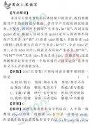 高中语文基础知识:字音、字形
