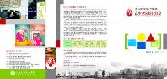 2012年温州大学瓯江学院艺术类美术高考招生简章