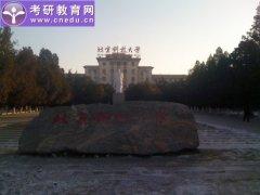 2013年硕士研究生入学考试考点报道-北京科技大学