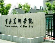 2013年北京五大名牌高校艺考新政解读